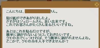 2014・01・20 145週 ナグロフ 1 問題 クモの糸  .png