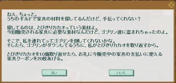 2014・01・23 家具ギルド 88 ゴブリン とびきりカカオ 10 .png