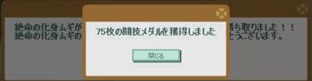 2014・01・26 スレイプニル杯 結果 65→75.png
