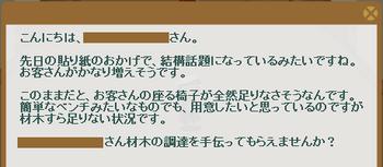 2014・01・27 146週 ナグロフ 1 問題 木材.png