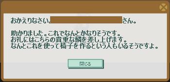 2014・01・27 146週 ナグロフ 3 納品コメント 木材8個.png