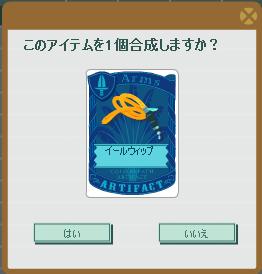 2014・01・27 イールウイップ.png