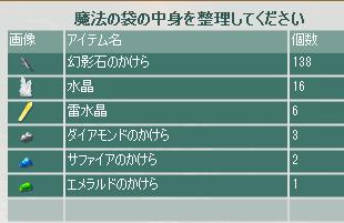 2014・01・31 ひさびさシャスラ.png