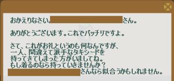 2014・02・03 147週 ナグロフ 4 納品コメント 黒のタキシード.png