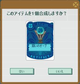 2014・02・03 潤いのオーブ.png