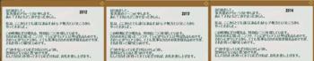 2014・02・07 家具屋姉妹のお願い.png