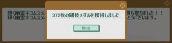2014・02・09 第4回バレンタイン杯 メダル300→372(335枚賭け).png