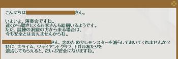 2014・02・10 148週 ナグロフ 1 問題 スライム・カニ・トロル.png