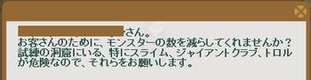 2014・02・10 148週 ナグロフ 2 問題ヒント スライム・カニ・トロル.png