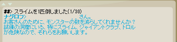 2014・02・10 148週 ナグロフ 3 問題ヒント2 スライム・カニ・トロル30.png