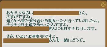 2014・02・10 148週 ナグロフ 4 納品コメント スライム・カニ・トロル30.png