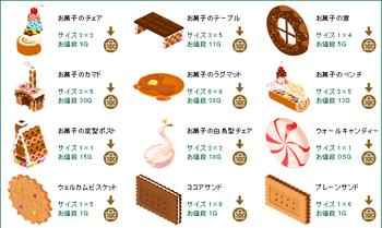 2014・02・15 家具ギルド 90 アステリオス 猛牛ラード 10 お菓子の家.png