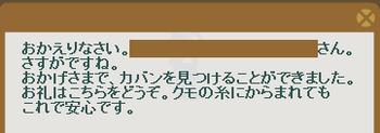 2014・02・17 149週 ナグロフ 4 納品コメント マングールのクモ10匹退治.png