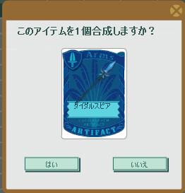 2014・02・22 タイダルスピア.png