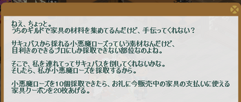 2014・02・22 家具ギルド 91 サキュバス 10 小悪魔ローズ.png