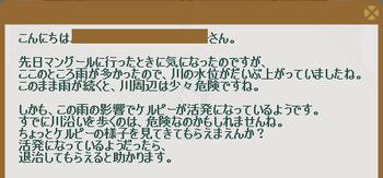 2014・02・24 150週 ナグロフ 1 問題 ケルピー退治.png