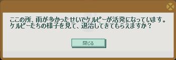 2014・02・24 150週 ナグロフ 2 問題ヒント ケルピー退治.png