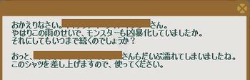 2014・02・24 150週 ナグロフ 4 納品コメント ケルピー10匹退治.png