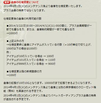 2014・02・28 倉庫の仕様変更.png