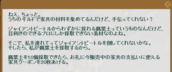 2014・03・01 家具ギルド 92 ジャイアントビートル 10 腐葉土.png
