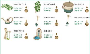 2014・03・01 家具ギルド 92 ジャイアントビートル 10 腐葉土 ガーデニング.png