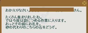 2014・03・03 151週 ナグロフ 3 納品コメント 星の砂10個.png