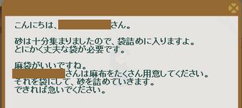 2014・03・10 152週 ナグロフ 1 問題 麻布.png