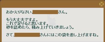 2014・03・10 152週 ナグロフ 3 納品コメント 麻布10枚.png