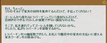 2014・03・22 家具ギルド 95 ゴーレム トラバーチン 10.png