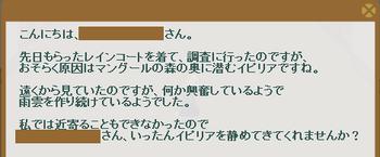 2014・03・24 154週 ナグロフ 1 問題 イピリア討伐.png
