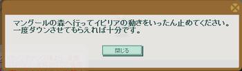 2014・03・24 154週 ナグロフ 2 問題ヒント イピリア1回討伐.png