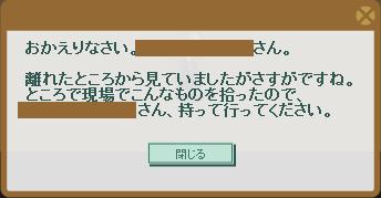 2014・03・24 154週 ナグロフ 3 納品コメント イピリア1回討伐.png