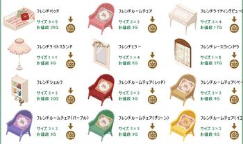 2014・03・29 家具ギルド 96 アルラウネ パープルミント 10 フレンチガール 20.png