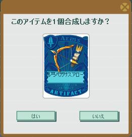 2014・03・29 馬弓ペガサスアロー.png
