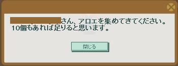 2014・03・31 155週 ナグロフ 2 問題ヒント アロエ10個納品.png