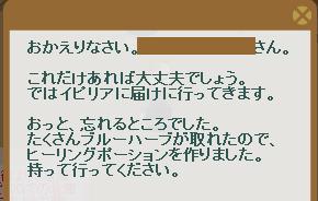 2014・03・31 155週 ナグロフ 3 納品コメント アロエ10個納品.png