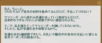 2014・04・05 家具ギルド 97 サラマンダー 幸福の炎 5.png