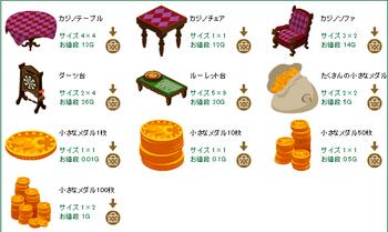 2014・04・05 家具ギルド 97 サラマンダー 幸福の炎 5 カジノ.png