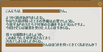 2014・04・06 156週 ナグロフ 1 問題 魔法のほうき納品.png