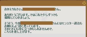 2014・04・06 156週 ナグロフ 2 納品コメント 魔法のほうき納品.png
