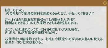 2014・04・12 家具ギルド 98 ガーゴイル 10 石像骨 .png