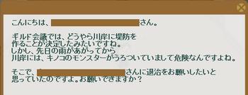 2014・04・13 157週 ナグロフ 1 問題 キノコ退治.png