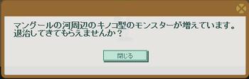 2014・04・13 157週 ナグロフ 2 問題ヒント キノコ退治.png