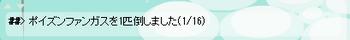 2014・04・13 157週 ナグロフ 3 問題ヒント② キノコ16匹退治.png
