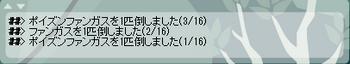 2014・04・13 157週 ナグロフ 3 問題ヒント③ キノコ16匹退治.png