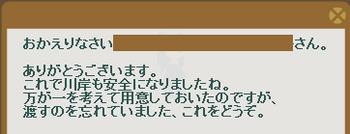 2014・04・13 157週 ナグロフ 4 納品コメント キノコ16匹退治.png