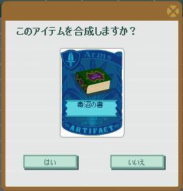 2014・04・19 毒沼の書.png