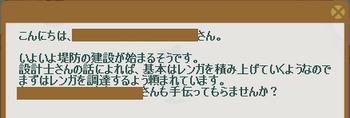 2014・04・20 ナグロフ 1 問題 レンガ.png
