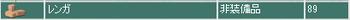 2014・04・20 ナグロフ 5 納品数 99-89=10.png