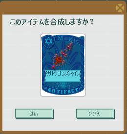 2014・04・21 ギガドラゴンズベイン.png